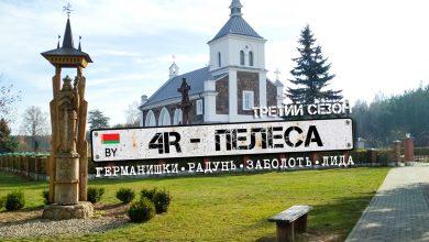 """Четвертый Регион - Пелеса"" (3 сезон)"