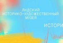"""""""Лида – культурная столица Беларуси. Лидский-историко художественный музей"""""""