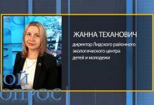директор Лидского районного экологического центра детей и молодежи Жанна Теханович.