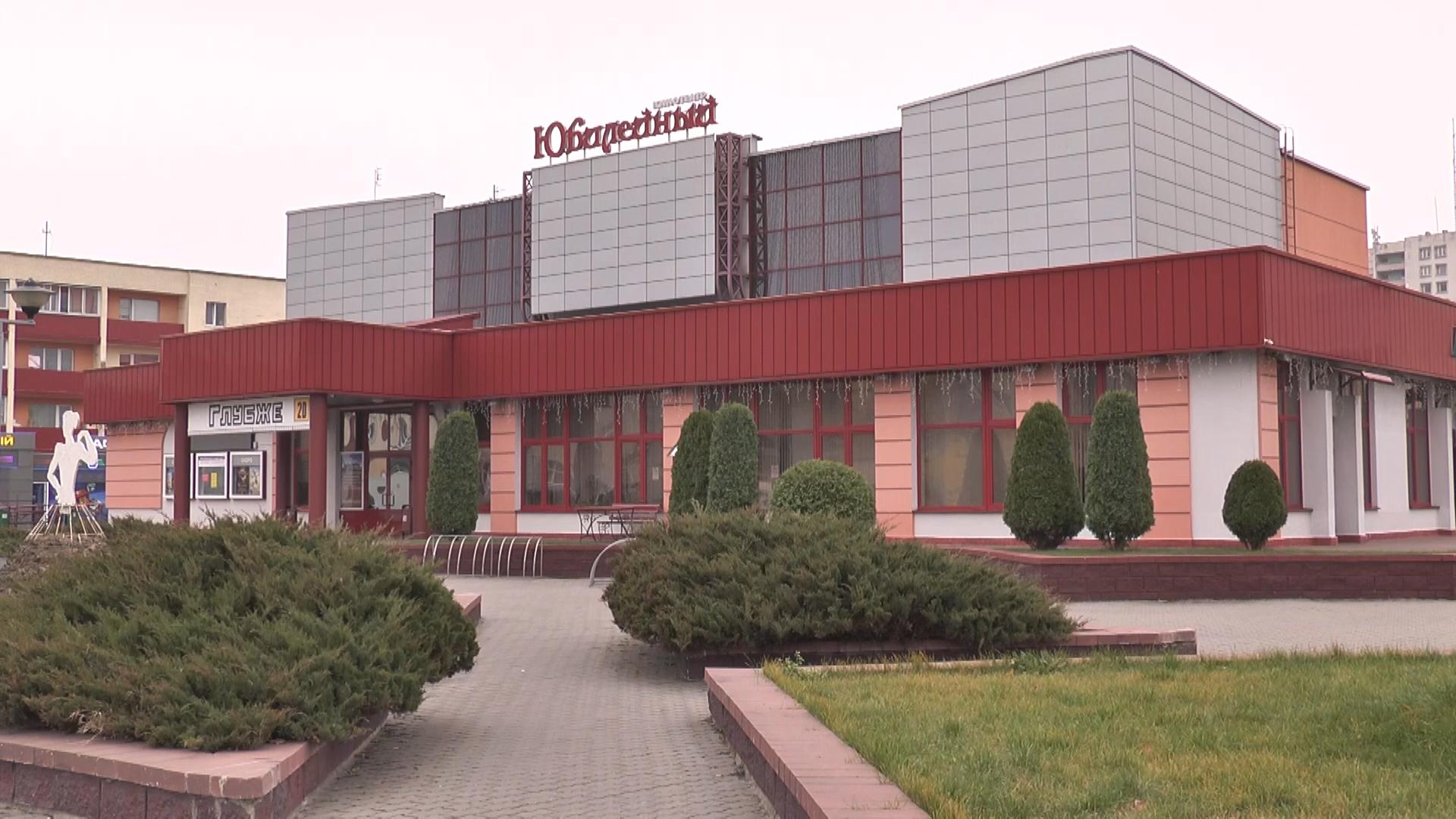 Лидский кинотеатр «Юбилейный» продолжает показывать фильмы.