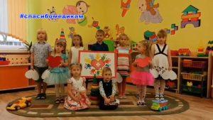 К проекту #спасибомедикам присоединились воспитанники 38-го детского сада