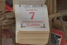 В Лидском историко-художественном музее открыли выставку-воспоминание «Красный день календаря»