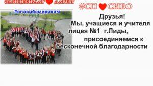 К проекту #спасибомедикам происединились учащиеся и педагоги лицея №1