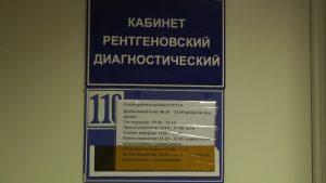 В городской поликлинике №1 с 11-го ноября возобновил работу кабинет рентгенографии
