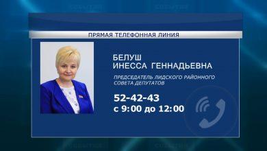 Субботнюю «прямую телефонную линию» проведет Инесса Белуш