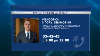В эту субботу «прямую телефонную линию» в Лиде проведет Игорь Квасовка