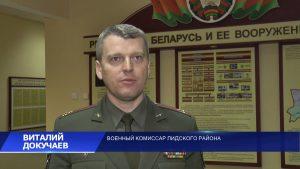 Из Лидского военкомата во время осенних отправок планируется направить в воинские части 190 призывников