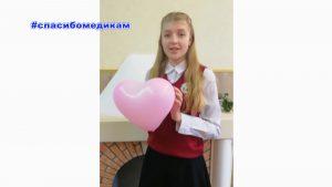 Учащиеся школы №1 Берёзовки приняли участие в проекте #спасибомедикам