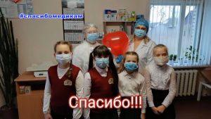 Учащиеся Едковской школы присоединились к проекту #спасибомедикам