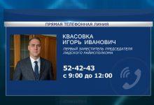 «Прямую телефонную линию» в Лиде в субботу проведет Игорь Квасовка