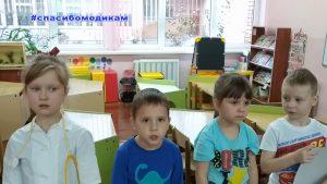 К проекту #спасибомедикам присоединились воспитанники детского сада №29