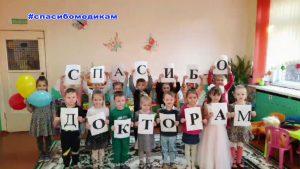 Воспитанники детского сада №10 подключились к проекту #спасибомедикам