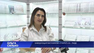 Дни максимальных скидок в магазине ювелирных украшений «7 карат» в Лиде