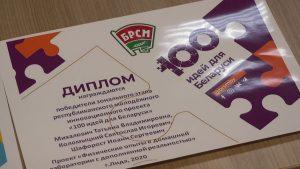 Три разработки лидчан продолжат борьбу в областном этапе проекта «100 идей для Беларуси»