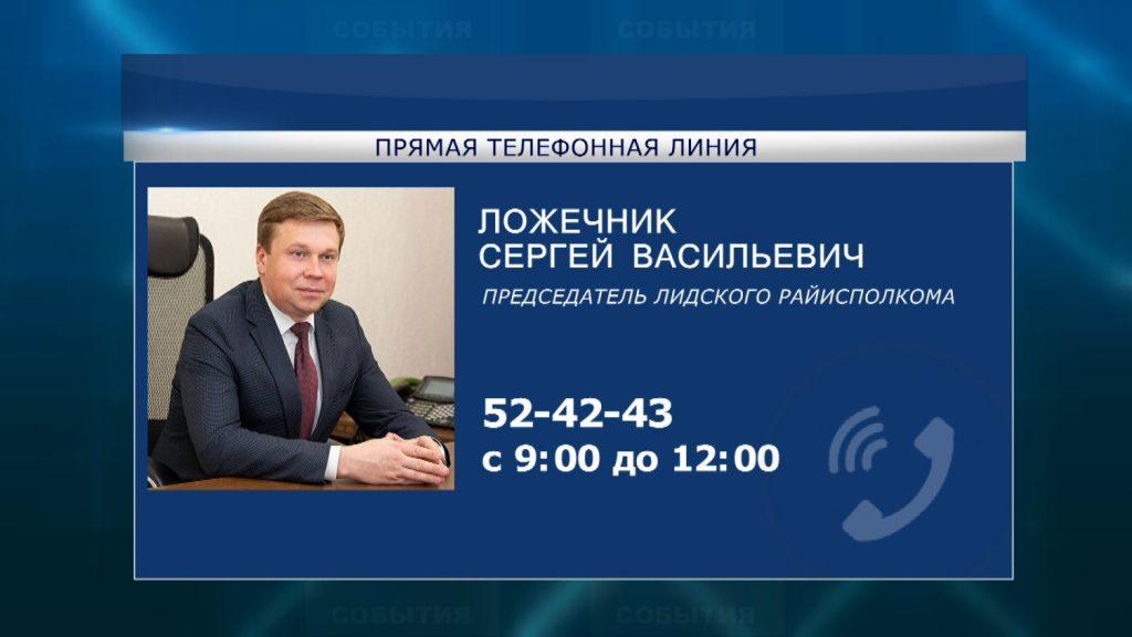 12-го декабря «прямую телефонную линию» в Лиде проведет Сергей Ложечник