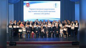 Лидчане Артур Янковский и Полина Абрамова удостоены премии имени Александра Дубко