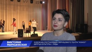 В Лидском Дворце культуры идут приготовления к новогоднему представлению для юных зрителей