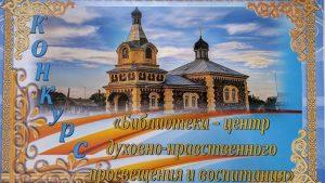 Коллектив Лидской городской библиотеки №4 - обладатель Гран-при республиканского конкурса