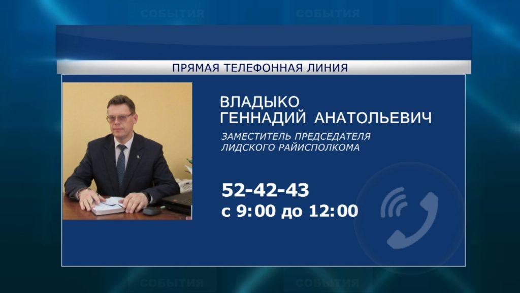 На этой неделю в субботу «прямую телефонную линию» в Лиде проведет Геннадий Владыко