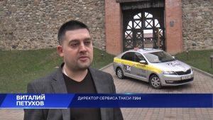 В Лиде начал работать новый сервис такси
