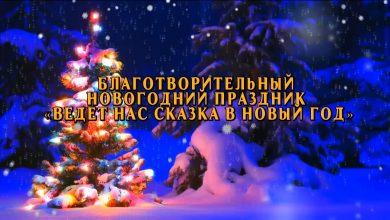 """Благотворительный новогодний праздник """"Ведет нас сказка в Новый год"""""""