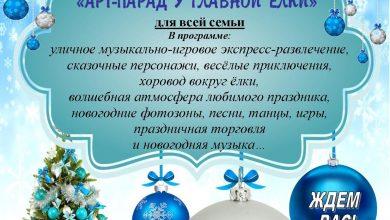 """Арт-парад у главной ёлки"""