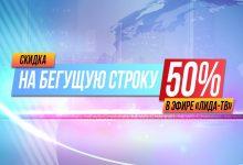 Скидка 50% на бегущую строку в эфире «Лида ТВ»