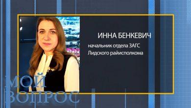 Начальник отдела ЗАГС Лидского райисполкома Инна Бенкевич.