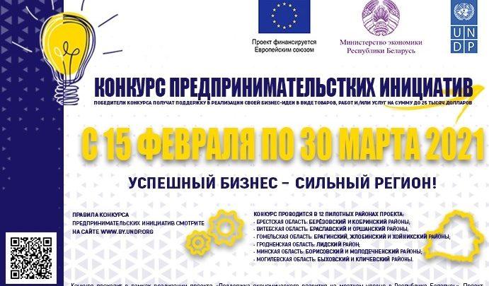 С 15 февраля по 30 марта пройдет конкурс предпринимательских инициатив