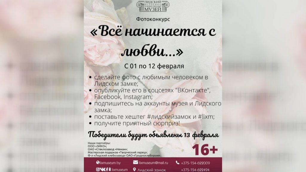 Лидский историко-художественный музей организует конкурс «Всё начинается с любви…»