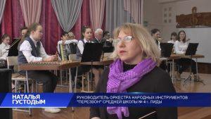 Оркестр народных инструментов 4 школы занял первое место на областном фестивале-конкурсе