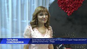 Солисты эстрадной студии «Лида-Мюзикл» пригласили на концерт «У каждого своя Звезда»