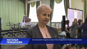 17 юных лидчан отмечены специальным фондом Президента по поддержке талантливой молодежи