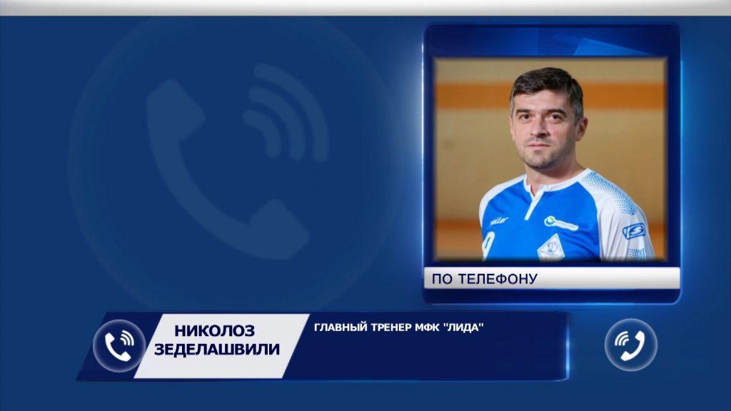 Мини-футбольный клуб «Лида» праздновал в субботу победу над «Минском»