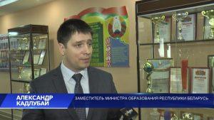 Лиду посетил заместитель министра образования Александр Кадлубай