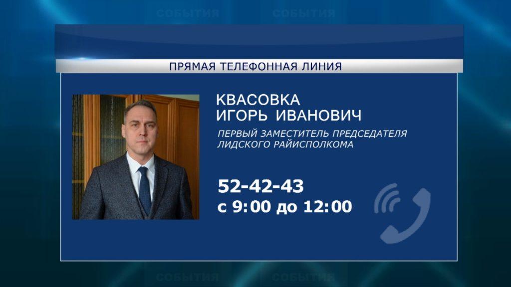 Последнюю февральскую субботнюю «прямую телефонную линию» в Лиде проведет Игорь Квасовка