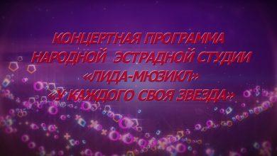 "Концертная программа ""Лида-Мюзикл"" - ""У каждого своя звезда"""