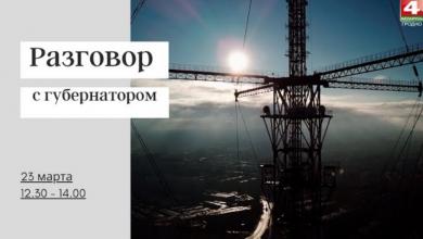 23 марта пройдет прямой эфир с участием председателя Гродненского облисполкома Владимиром Караником