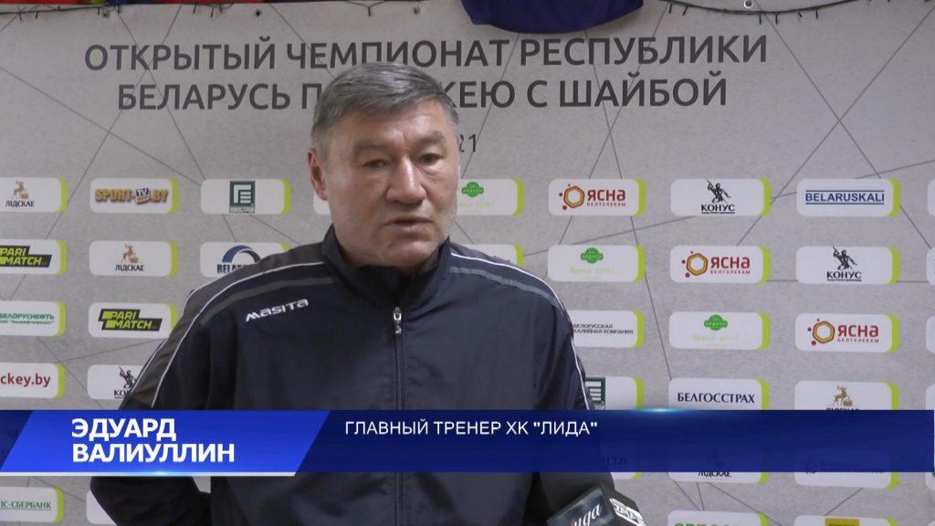 Хоккейный клуб «Лида» в следующем сезоне чемпионата Беларуси в экстралиге останется в дивизионе «Б»
