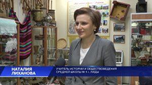 Учитель истории первой лидской школы Наталия Лиханова внесла значительный вклад в развитие региона