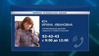 Первую весеннюю субботнюю «прямую телефонную линию» в Лиде проведет Ирина Юч