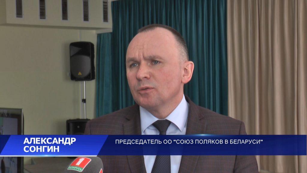 У Союза поляков в Беларуси новый руководитель