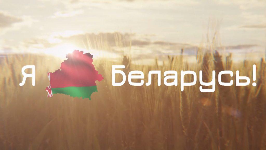 Лидское телевидение запускает новый проект под названием «Я люблю Беларусь!»