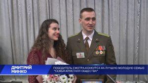 В 116-ой гвардейской штурмовой авиабазе в Лиде снова выбирали лучшую молодую семью