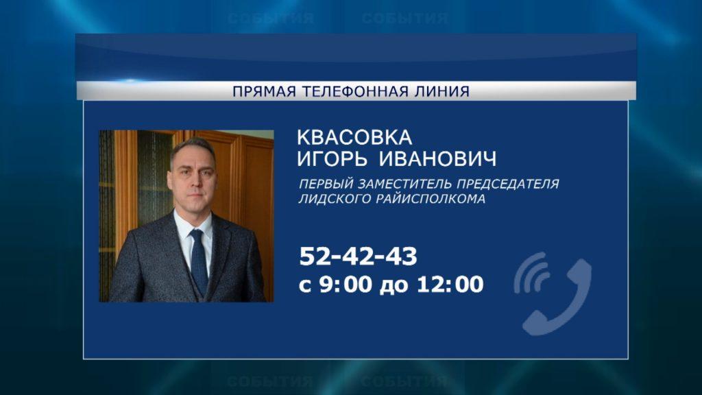Cубботнюю «прямую телефонную линию» в Лиде проведет Игорь Квасовка