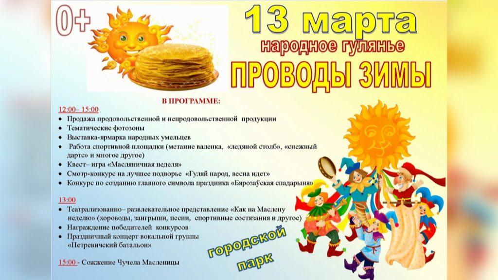 У православных верующих эта неделя Масленичная