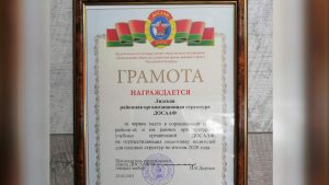 Коллектив Лидской районной организационной структуры ДОСААФ празднует победу