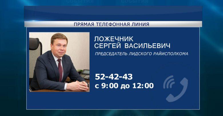 В последнюю мартовскую субботу «прямую телефонную линию» в Лиде проведет Сергей Ложечник
