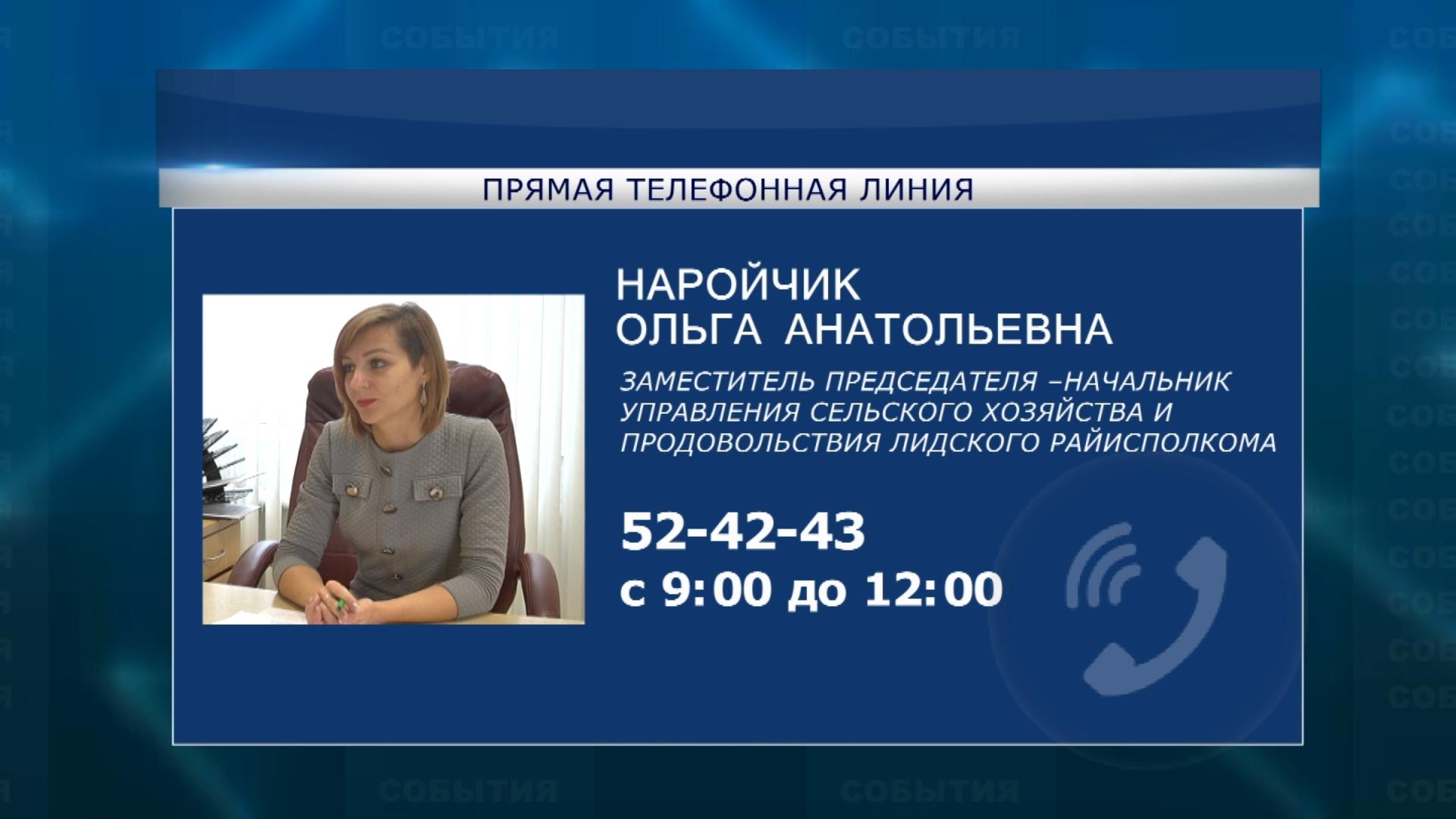 В Лиде 24 апреля пройдет «прямая телефонная линия».