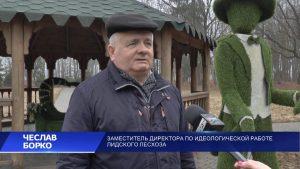 Парк «Горни» принимал старшеклассников Бердовской школы